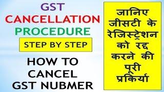 HOW TO CANCEL GST REGISTRATION STEP BY STEP ! GST REGISTRATION को रद्द करने की प्रकिर्या !