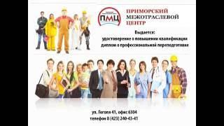 ПМЦ - Повышение квалификации