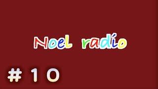 【ラジオ動画】Noelラジオ【10週目】