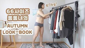 하비는 가을에 뭐입지?🍂  autumn Look book / 가을룩북 / 66사이즈 / 통통녀 / 67kg / 여자쇼핑몰 / 꾸안꾸 / 데일리룩