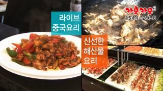 중문비치 카오카오 점심뷔페