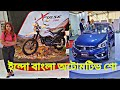 INDO BANGLA AUTOMOTIVE SHOW 2019 | Hero X Pulse 200 First Time In BD  |  Brand New Suzuki Car in BD