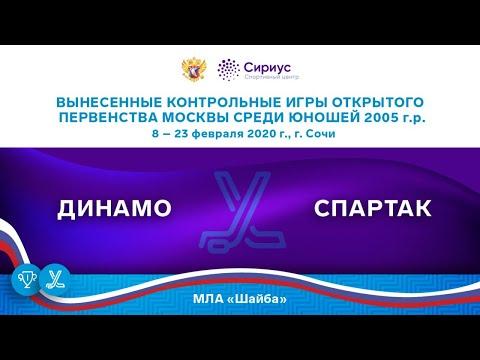 Хоккейный матч. 23.02.20. «Динамо» – «Спартак»