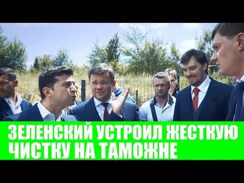 Вот такого президента ждали украинцы! Зеленский начал увольнять коррупционеров