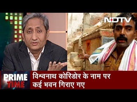 Prime Time With Ravish Kumar, March 08, 2019 | काशी के कायाकल्प के नाम पर ये क्या किया?