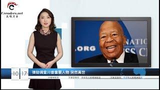 蹊跷?弹劾调查川普重要人物 突然离世(《万维短讯》20191017)