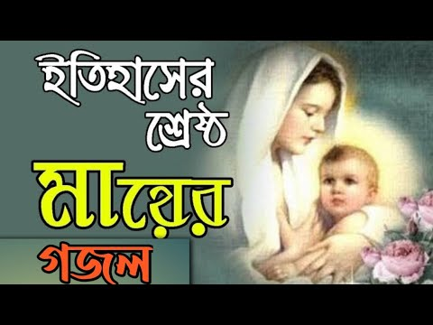 মা তুমি কেমন আছো অন্ধকার কবরে  Bangla New Islamic Gojol 2020   WORLD BDExpress