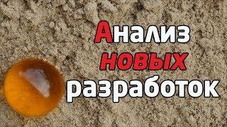АНАЛИЗ НОВЫХ МЕТОДИЧЕСКИХ РАЗРАБОТОК