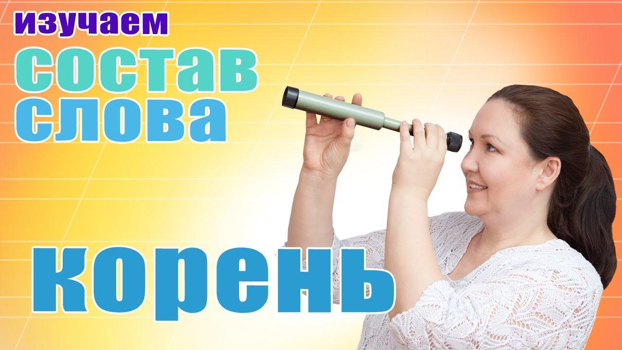 Что такое корень в русском языке? как найти корень слова? как отличить корень от суффикса?
