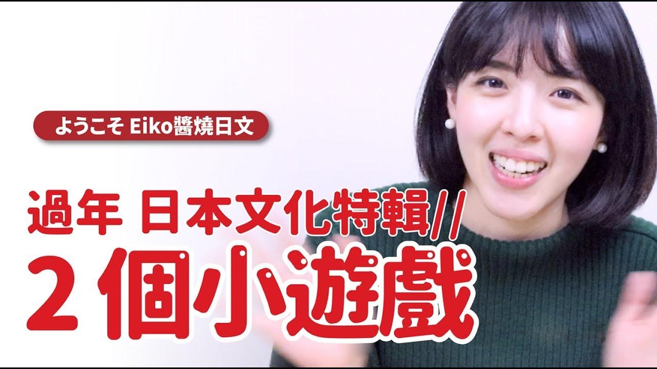 醬燒日文過年特輯【 2個 日本文化小遊戲】 - YouTube
