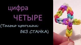 ЦИФРА ЧЕТЫРЕ, только крючок БЕЗ СТАНКА,  Радужки rainbow loom