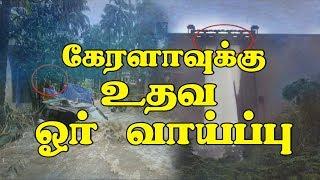 Click here to help kerala   கேரளாவுக்கு உதவ ஓர் வாய்ப்பு   Kerala flood   Kerala rain   Hariharan