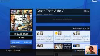 Как настроить загрузку до релиза игры при оформлении предзаказа в PSN, на примере GTA V