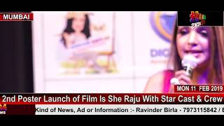 2nd Poster Launch of Film Is She Raju With Star Cast & Crew   Indianeyes24news  