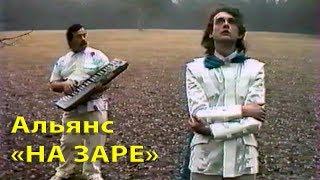 Альянс - На заре (1987) Стерео HD Премьера клипа реж. Михаил Макаренков