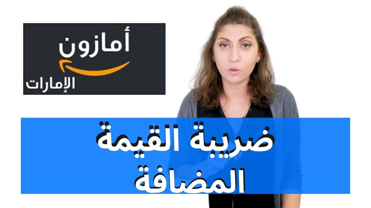 البيع على أمازون الإمارات ضريبة القيمة المضافة Vat Amazon Uae Youtube