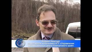 Дороги на Камчатке.flv(Работы по реконструкции автомобильной дороги включали в себя приведение параметров плана и продольного..., 2011-10-23T22:17:46.000Z)