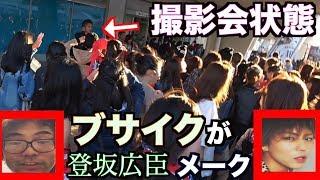 ブ男が『登坂広臣メーク』で三代目のライブに行ったらモテモテでお金も貰えた!!【モニタリング】