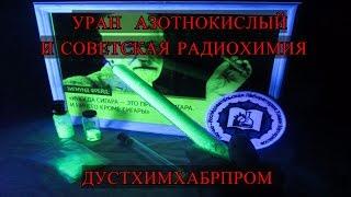 видео Кальций азотнокислый 4-водный