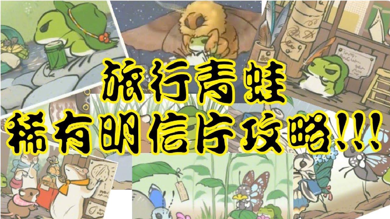 旅行青蛙 稀有明信片攻略! - YouTube