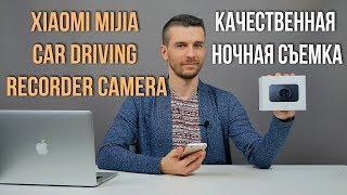 видео Видеорегистратор с хорошей ночной съемкой