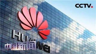 [中国新闻] 媒体焦点:中美经贸摩擦·媒体聚焦 俄媒:华为不会受重大影响 | CCTV中文国际