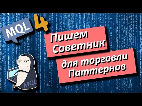 MQL4 - пишем Советник для торговли Паттернов