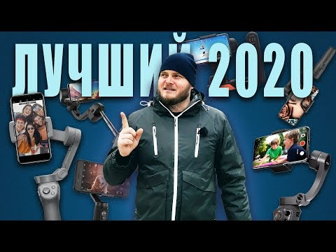 Лучший СТАБИЛИЗАТОР для смартфона 2020