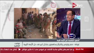 بتوقيت القاهرة - عبدالحفيظ غوقة هناك أطراف دولية تريد عدم حل الأزمة الليبية بهدف تحقيق مصالح خاصة