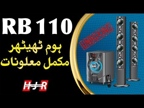 Audionic Speakers Review Rb 110 2019    Haqeeqat Jante Raho