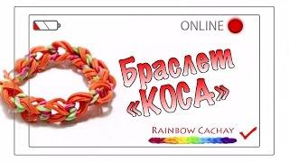 Браслет Коса. Плетение из резинок rainbow loom bands. Трансляция канала Rainbow cachay! прямой эфир
