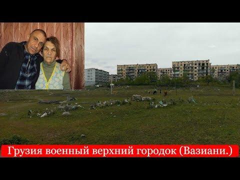 Полный фильм про прекрасный город в (Грузии Рустави.)