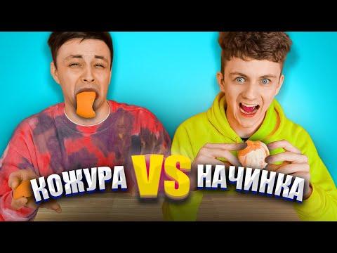 КОЖУРА или НАЧИНКА ЧЕЛЛЕНДЖ (feat. МЭВЛ)