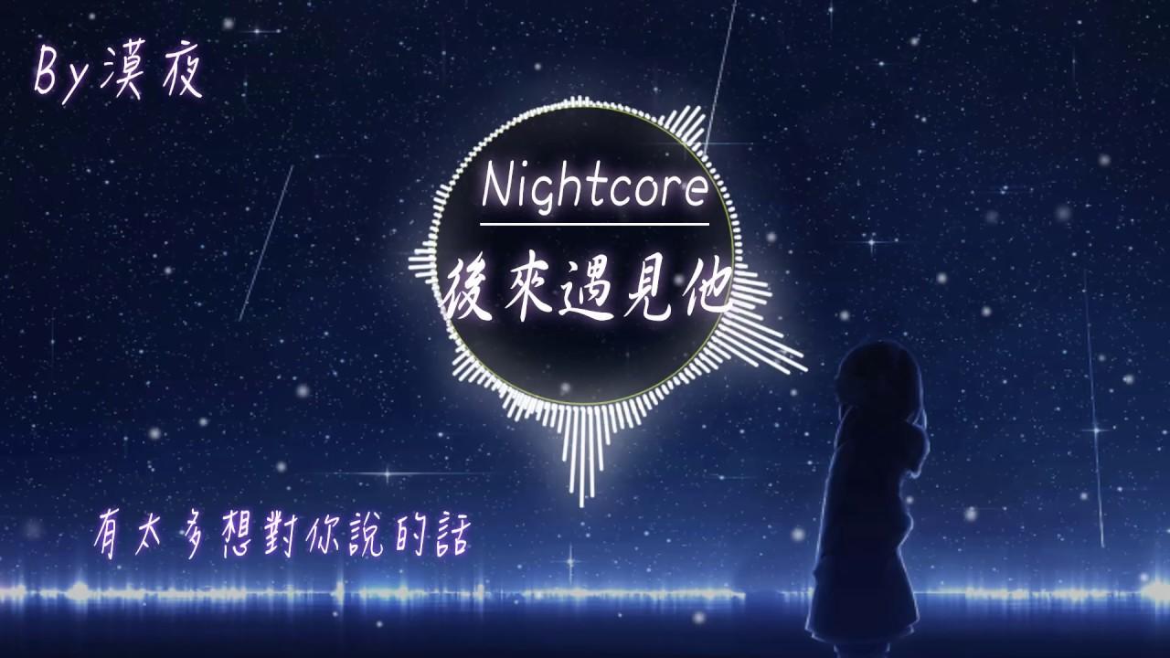 【Nightcore】胡66 - 後來遇見他 『動態歌詞版』♪你身邊的她 是否像我一樣♪ - YouTube