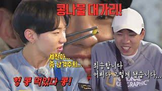 """""""요녀석이 아주!"""" 호시, 콩나물 대가리만 남겨준 양세…"""