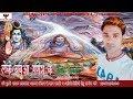 जा तानी हम नैहर भोला लेके बबुआ गडेश JATANI HAM ANIHAR BHOLA SINGER RITESH DIVEDI