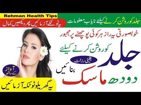 Face milk mask tips in urdu | Face beauty Tips in urdu | Rehman Health Tips
