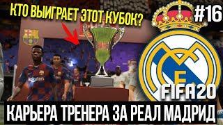 видео: FIFA 20 | Карьера тренера за Реал Мадрид [#16] | ЭЛЬ-КЛАСИКО В ФИНАЛЕ? КТО СИЛЬНЕЕ? БАРСА ИЛИ РЕАЛ?