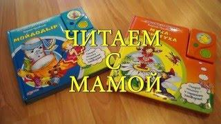 Читаем С Мамой / Мойдодыр / Reading with Mommy