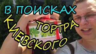 Киевский торт - где купить в Запорожье?