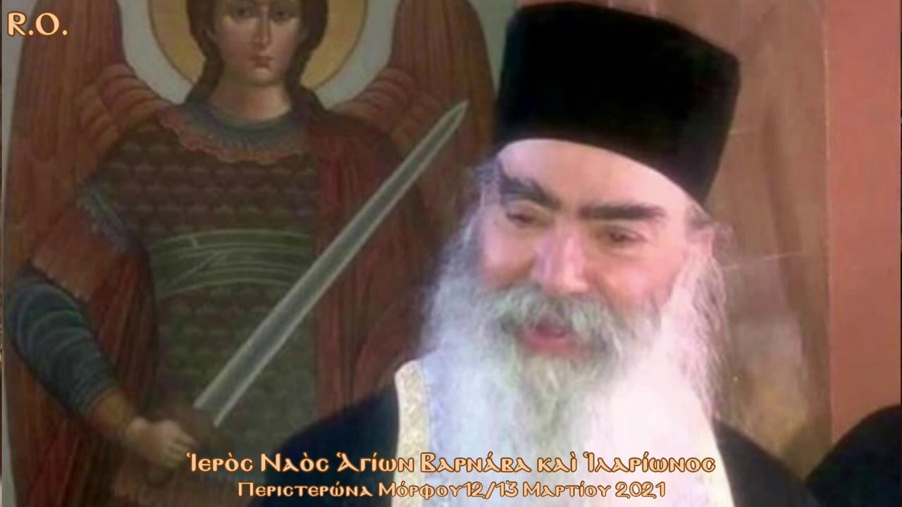 Μητροπολίτης Μόρφου Νεόφυτος: Πατὴρ Σάββας Ἀχιλλέως, ἕνας ἅγιος τοῦ  μέλλοντός μας… - YouTube