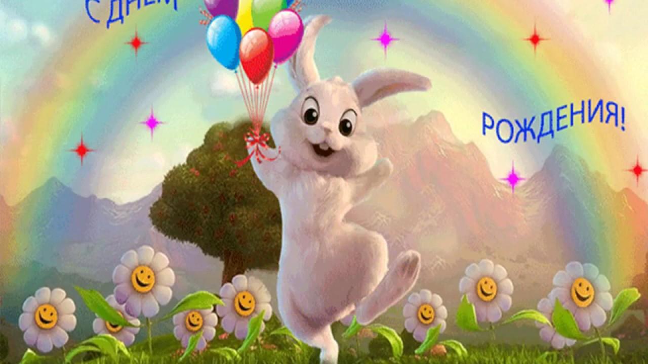с днем рождения поздравления зайчик количество