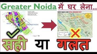 4 मिनट में जानें Greater Noida में घर लेना सही या गलत | Invest in Greater Noida | Flats in Noida Exp