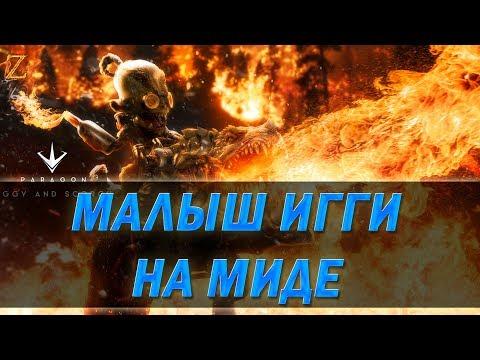 видео: paragon - МАЛЫШ ИГГИ НА МИДЕ!
