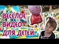 Веселое Музыкальное Видео для Детей КРУТАЯ Детская Комната в Развлекательном Центре mp3
