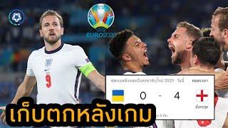 สกู๊ปกีฬา : เก็บตกหลังเกม ยูเครน 0-4 อังกฤษ