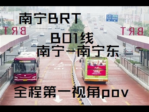 Nanning East to Nanning - Nanning Bus Rapid Transit Line B01 POV