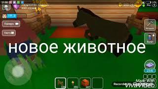 Я играю в Block craft 3D 2 часть. новое животное...