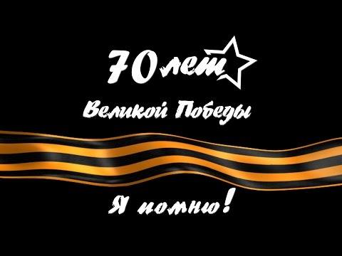 70 лет Великой Победы. Я помню!