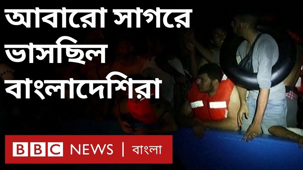ইউরোপ যাবার পথে ভূমধ্যসাগরে বাংলাদেশিসহ ৪০০ জন উদ্ধার হলো যেভাবে   BBC Bangla